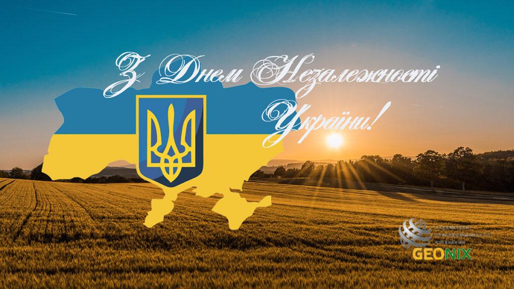 Вітання з днем Незалежності України!