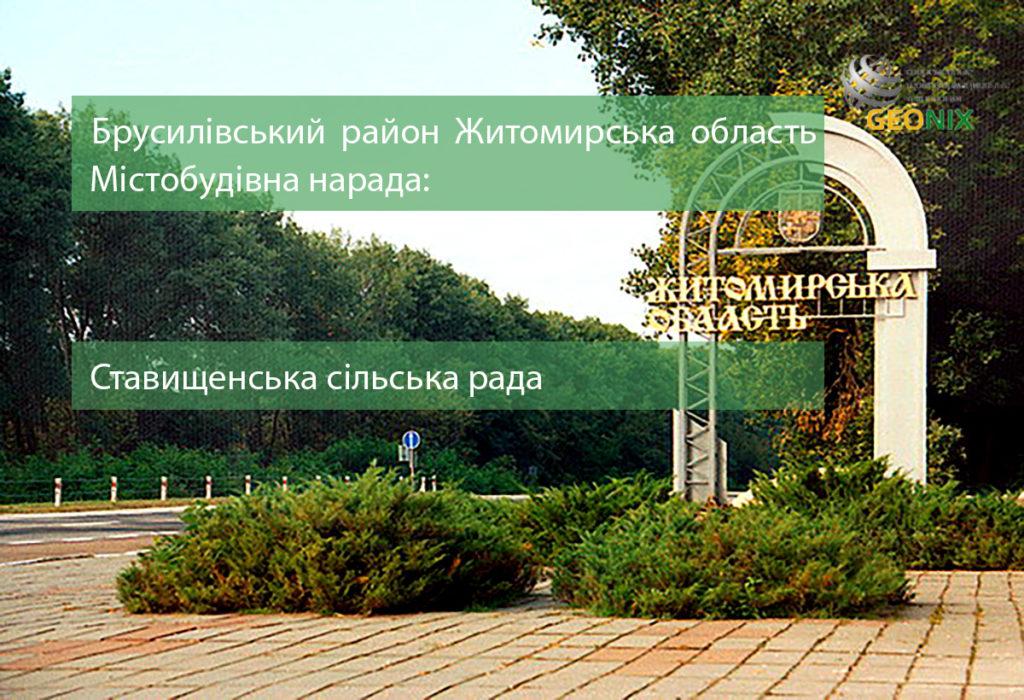 містобуднарада Ставищенська сільрада