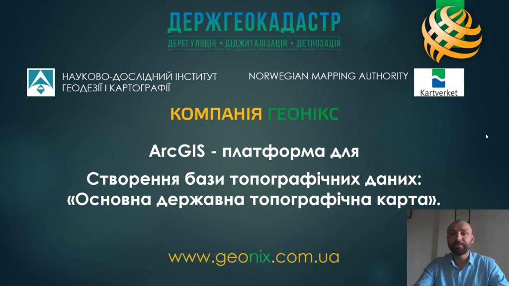 конференція користувачів ESRI Ukraine фото 1