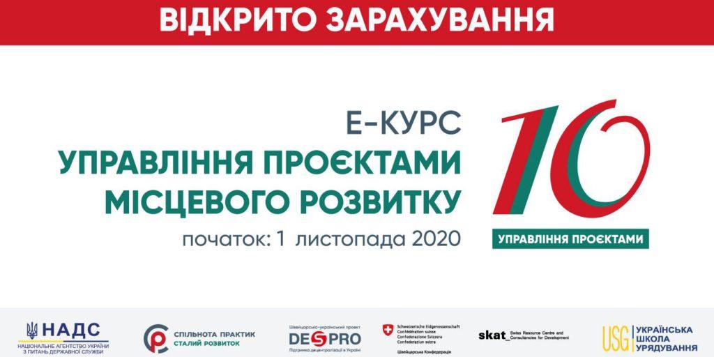 е-курс Управління проєктами місцевого розвитку-10