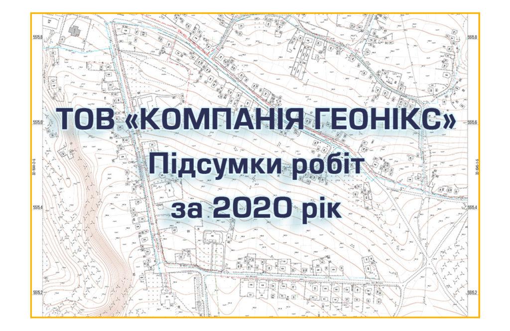 Підсумки робіт за 2020 рік