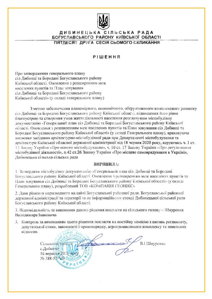 затвердили генплан Дибинці Бородані